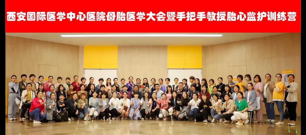 西安国际医学中心医院举办母胎医学大会暨胎心监护训练营——母婴安全,我们一直在路上!
