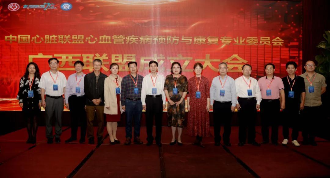 广西心脏联盟在南宁成立