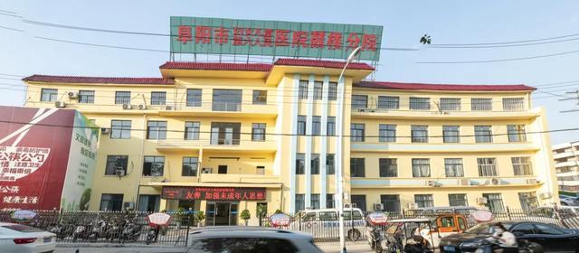 阜阳市妇女儿童医院(北区)鼓楼分院开诊啦!