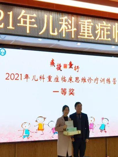 深圳市妇幼保健院儿科荣获市儿童危重症学组临床思维诊疗训练营比赛一等奖