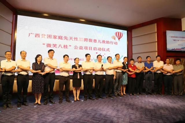 广西医科大学第一附属医院救助贫困家庭先天性唇腭裂患儿