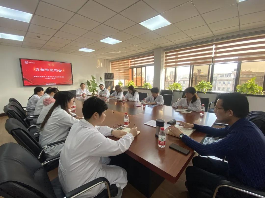 上海市第二康复医院召开 2020 年第四次支部书记工作会议