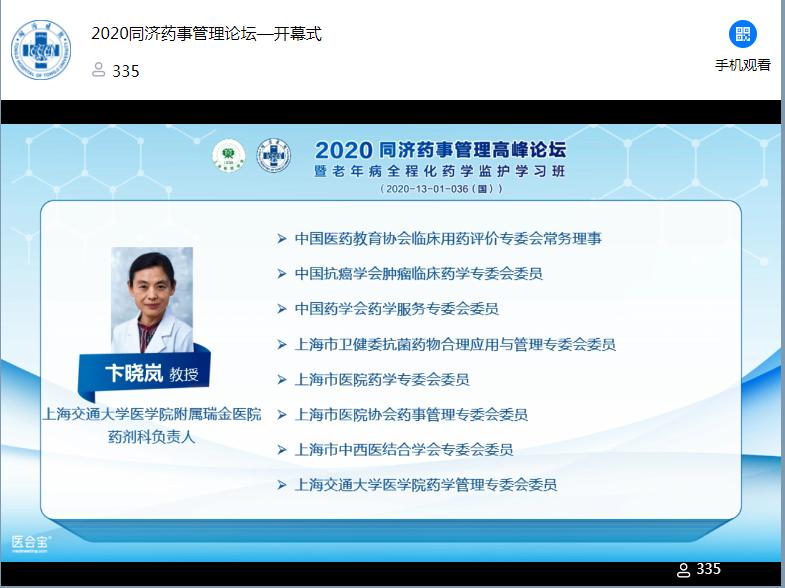 2020 同济药事管理高峰论坛暨老年病全程化药学监护学习班成功举办