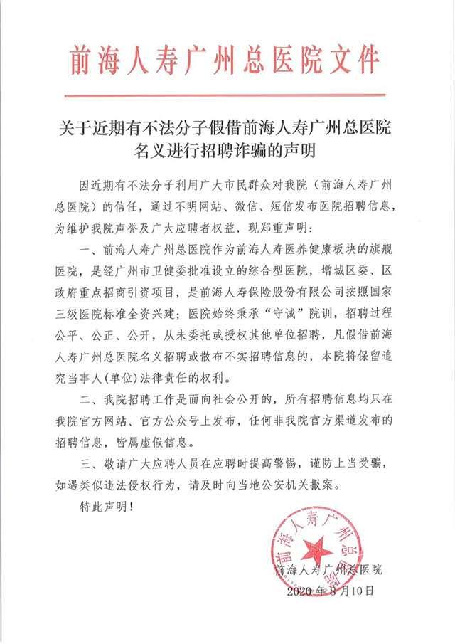 【声明】关于近期有不法分子假借前海人寿广州总医院名义进行招聘诈骗的声明
