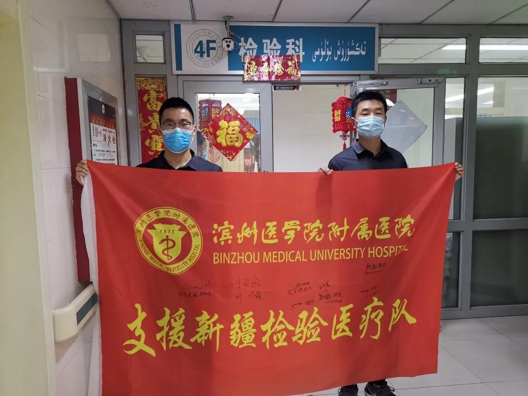 滨医附院荣获「山东省抗击新冠肺炎疫情先进集体」荣誉称号