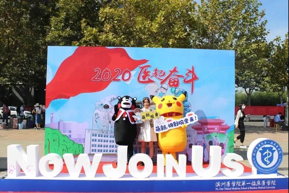 滨州医学院第一临床医学院 468 名 2020 级新生正式报到!