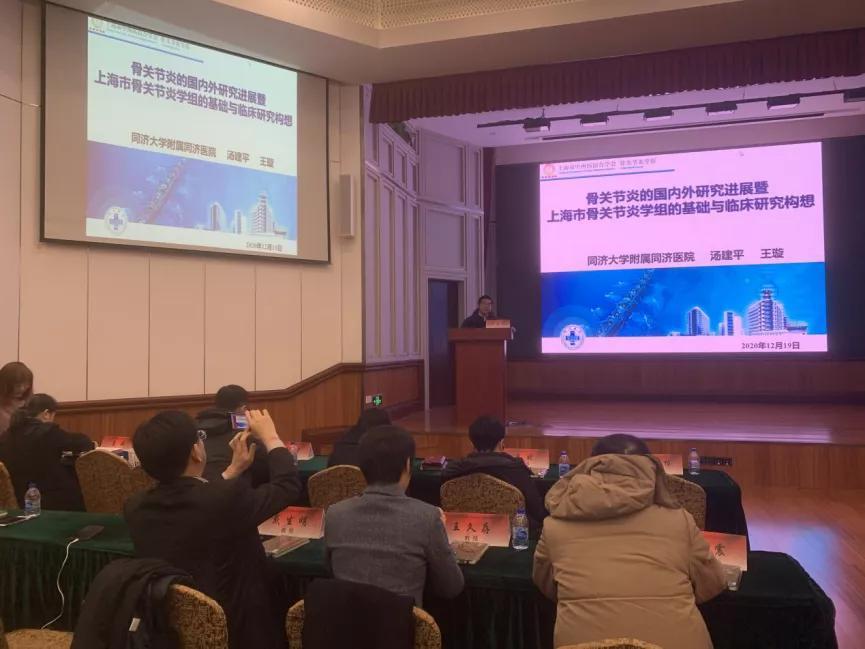 上海市中西医结合学会风湿病分会骨关节炎学组正式成立