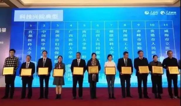 深圳市妇幼保健院进入艾力彼首届全国「妇产医院 50 强」!