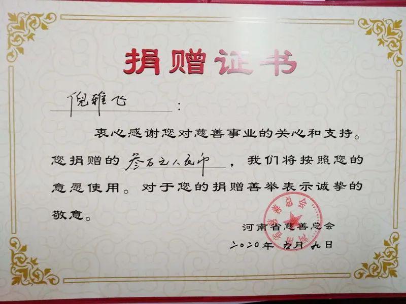 捐款八万 倪雅飞用她的爱为「病友」们点亮了希望的火种