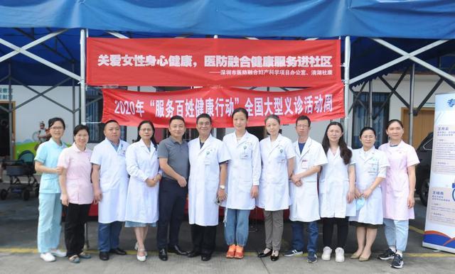 深圳市医防融合妇产科学项目专家到清湖社康开展健康主题活动
