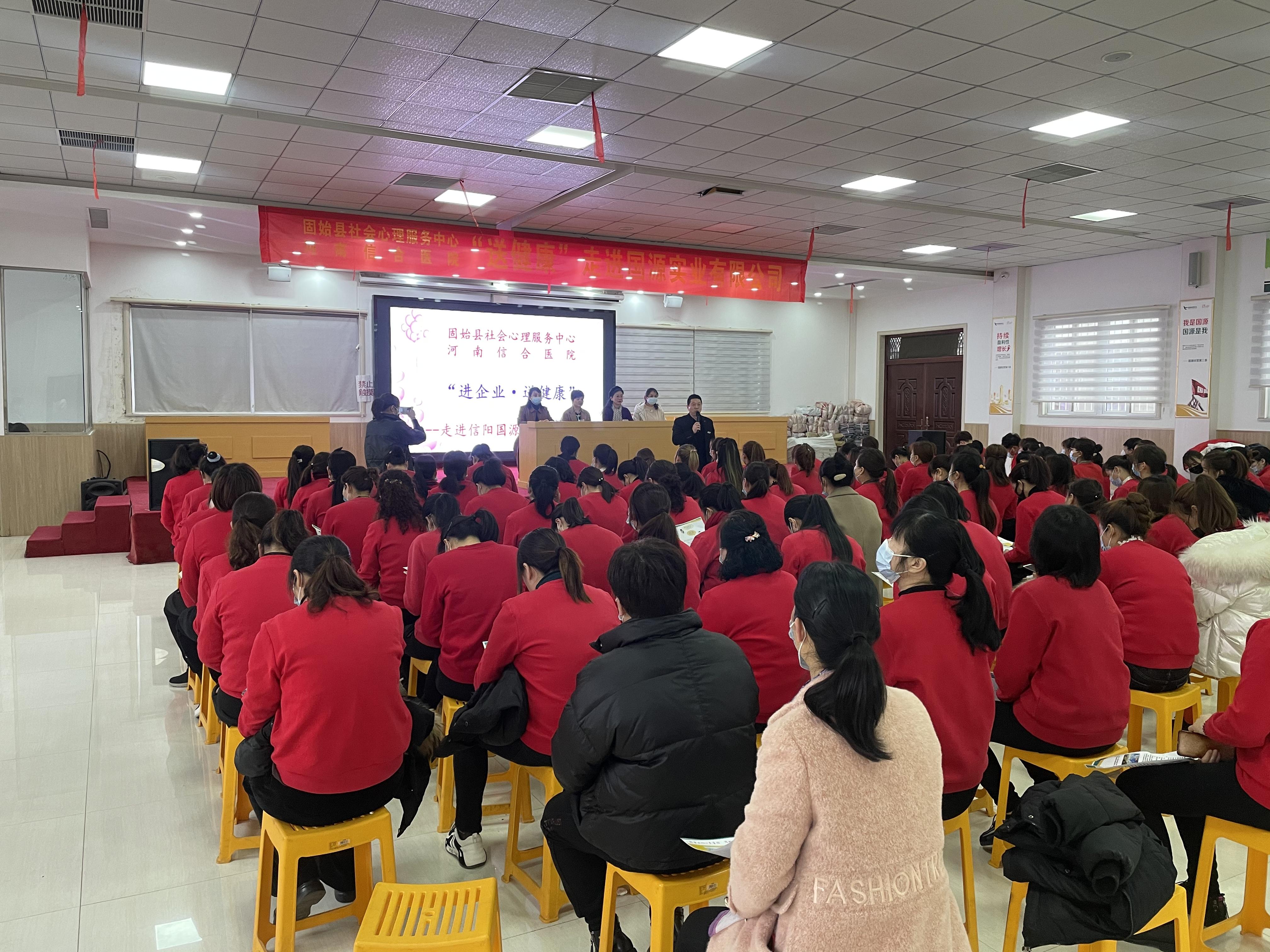 河南信合医院走进固始国源实业有限公司开展 3·8 妇女节「送健康」活动