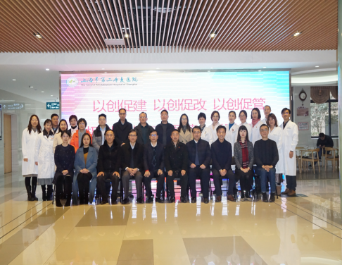 上海中医药大学与上海市第二康复医院交流双创工作