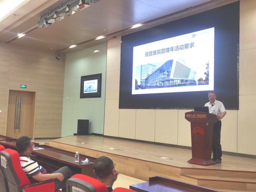 前海人寿广州总医院顺利开展 2021 年度「民营医院管理年活动」