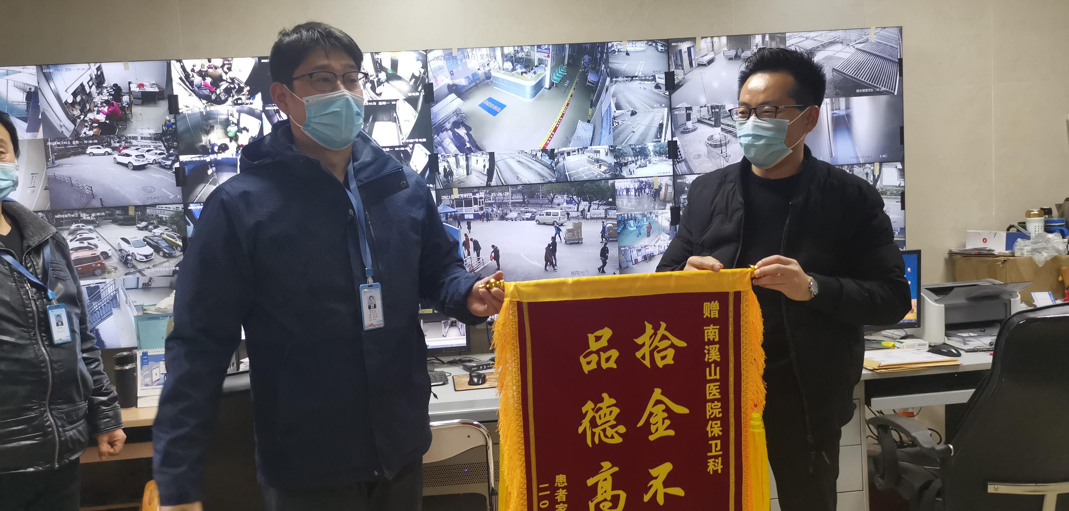 广西壮族自治区南溪山医院保安拾金不昧 ,患者家属登门致谢