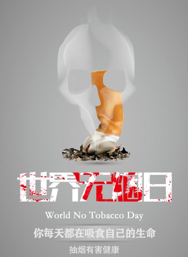 世界无烟日|吸烟对心血管健康有影响吗?