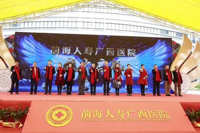 扬帆新时代 共筑健康梦 | 前海人寿广西医院正式启航