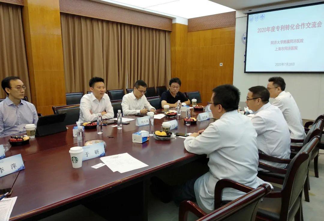 同济大学附属同济医院召开「2020 年度专利转化合作交流会」