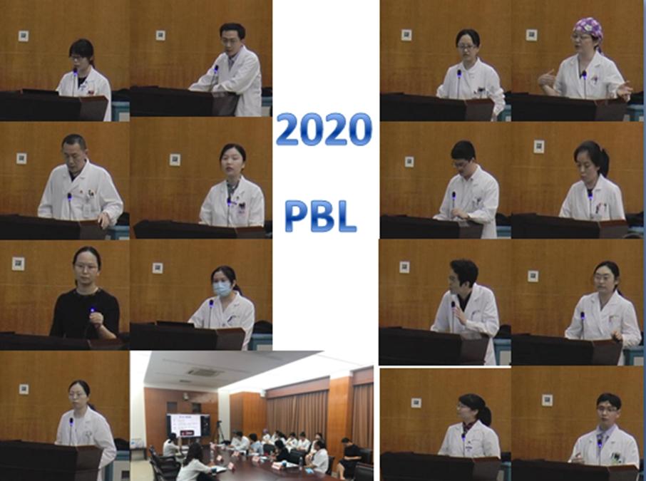 同济大学附属同济医院 2020 年 PBL 教案撰写比赛成功举办