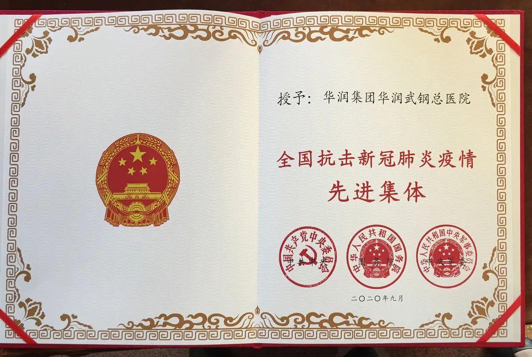 华润武钢总医院被评为全国抗击新冠肺炎先进集体