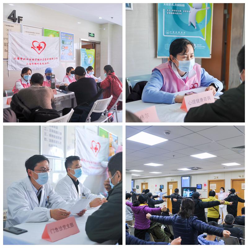 上海市肺科医院举行「关爱患者,共同抗癌」世界癌症日主题活动