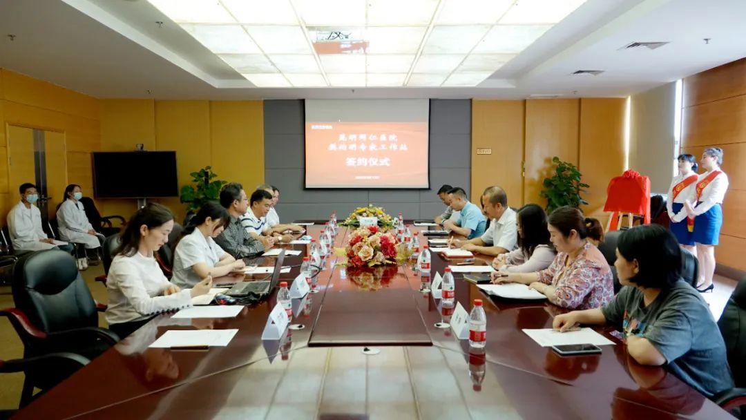 华西医院肾脏内科专家樊均明教授正式在昆明同仁医院设立专家工作站!