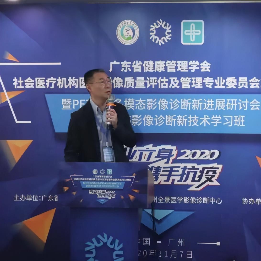 广东省健康管理学会社会医疗机构医学影像质量评估及管理专业委员会 2020 年会圆满落幕