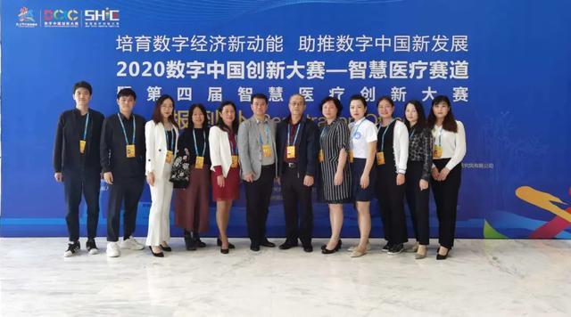喜报!深圳市妇幼保健院两个项目荣获第四届智慧医疗创新大赛三等奖