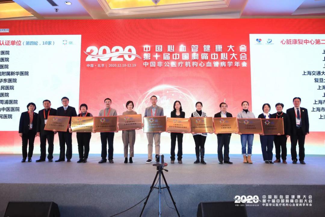 上海德达医院成为全国第二批次心脏康复中心认证单位