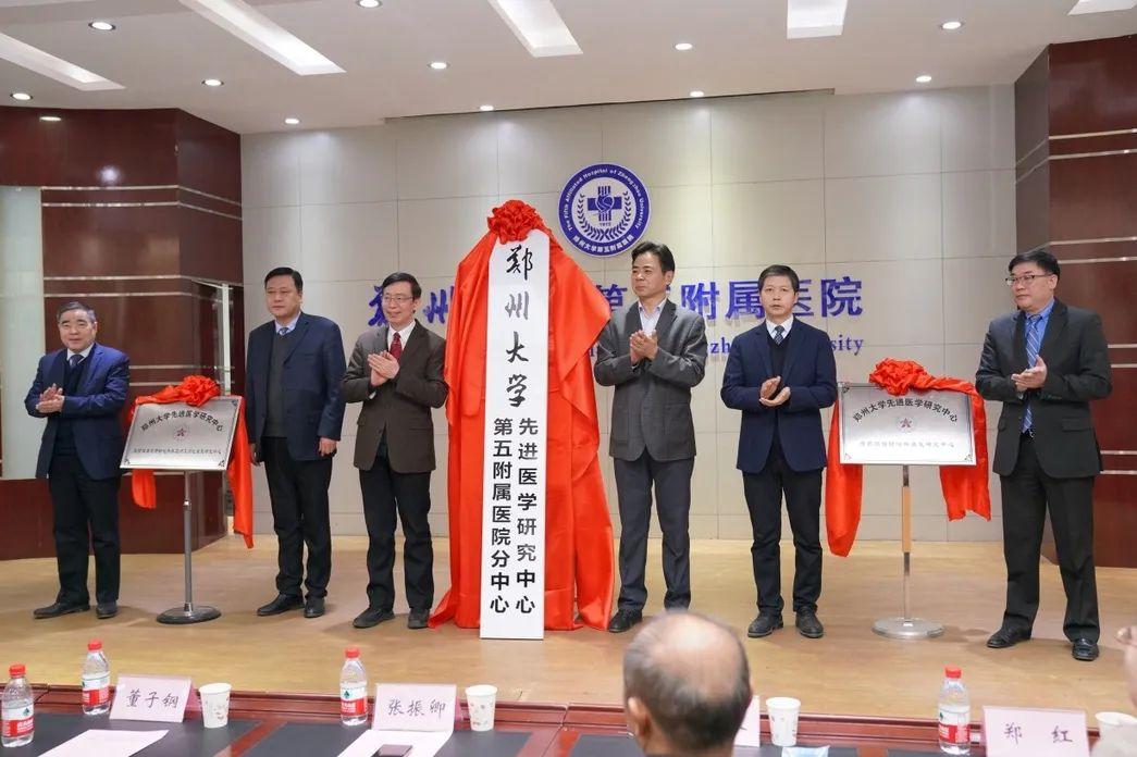 郑州大学先进医学研究中心第五附属医院分中心揭牌,助推郑大双一流建设、康复医学科高质量发展