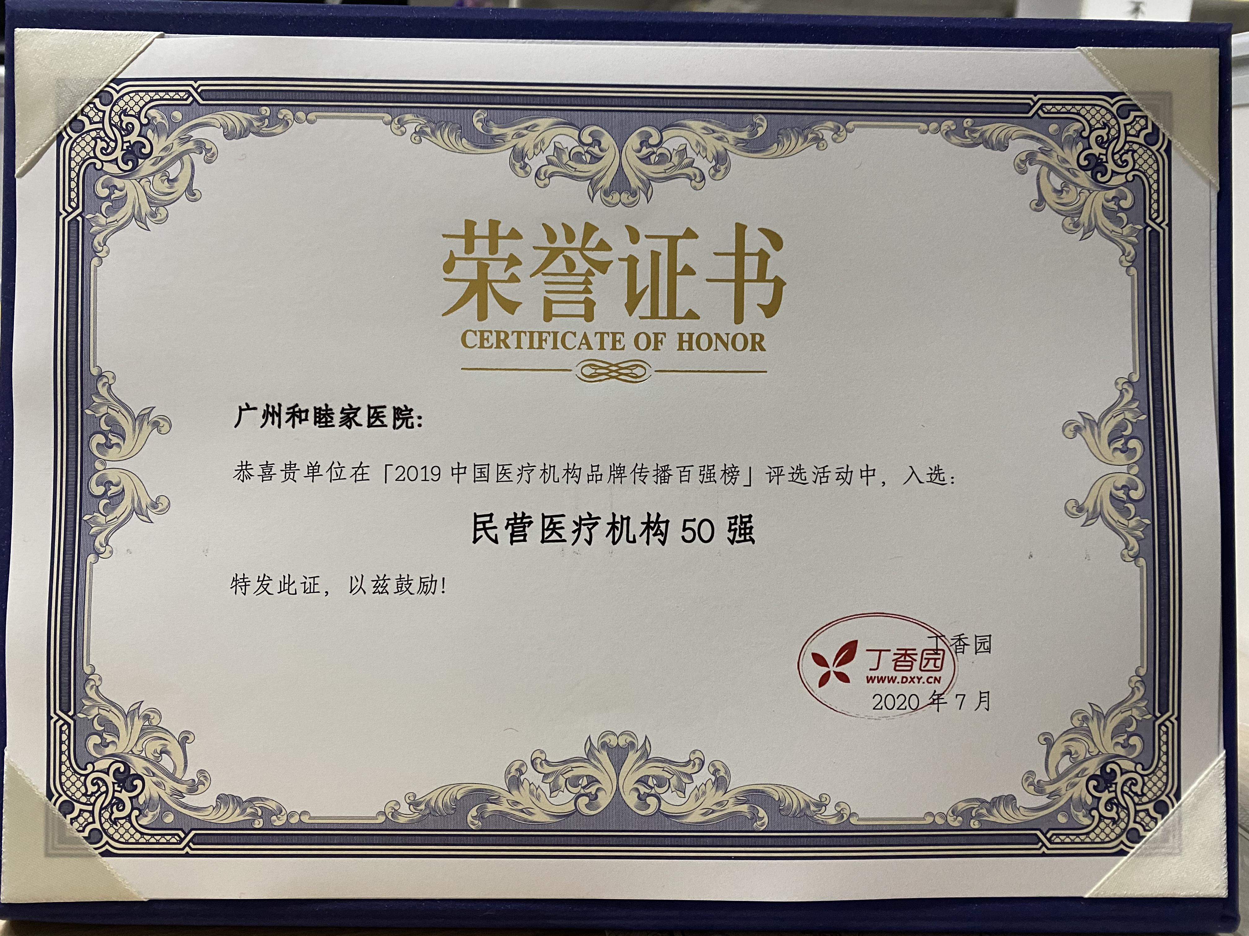新风医疗旗下品牌和睦家荣登丁香园 2019 医院品牌传播百强榜