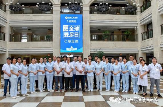 徐州仁慈医院足踝外科、创面修复科成功创建市级临床重点专科,手外科护理专科成为市级护理重点专科