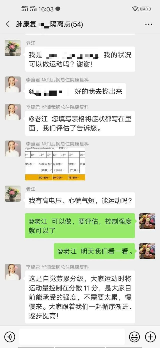 华润武钢总医院——新冠康复驿站:出院康复越早越好