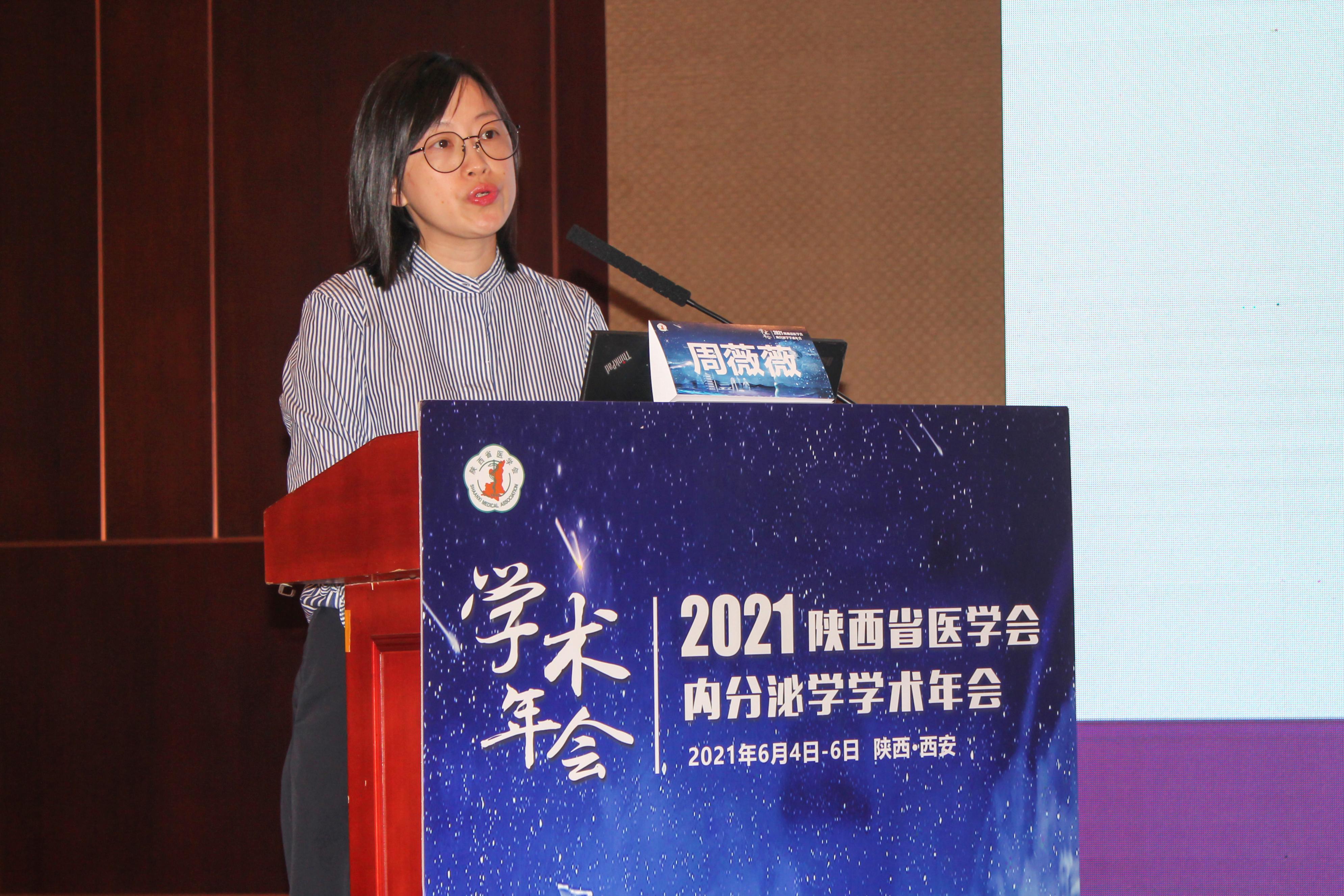西安高新医院承办的陕西省医学会内分泌学学术年会隆重召开