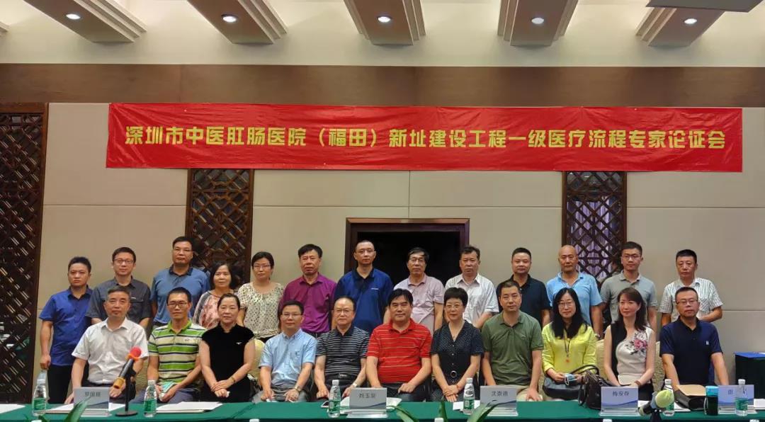 深圳市中医肛肠医院组织召开新址建设工程一级医疗流程专家论证会