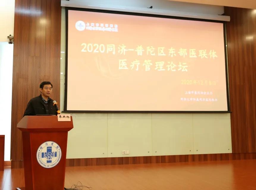 2020 同济-普陀区东部医联体医疗管理论坛圆满召开