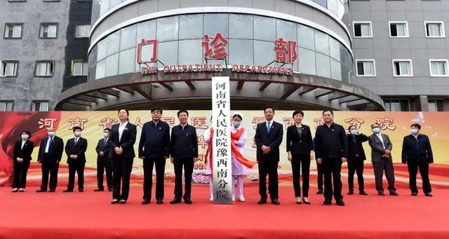 重磅!河南省人民医院豫西南分院正式揭牌了