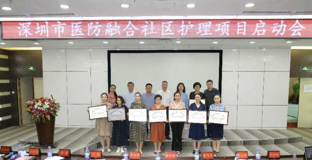深圳市医防融合社区护理项目正式启动