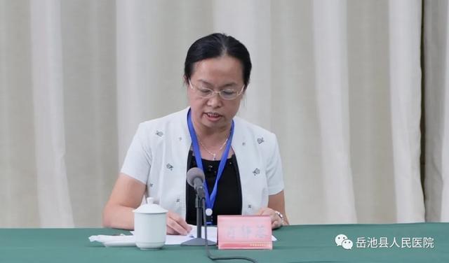 岳池县人民医院三甲医院评审工作反馈会顺利召开