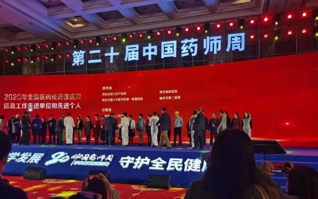 西安高新医院荣获「全国医药经济信息网信息工作先进单位」称号