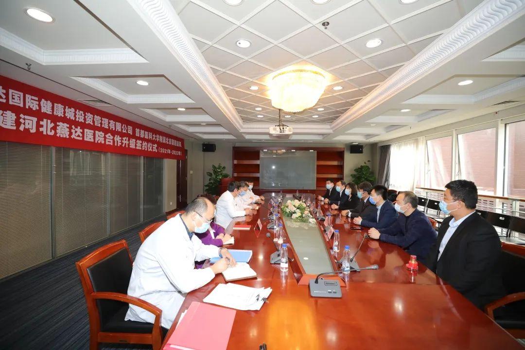 深入推进京冀医疗卫生协同发展 燕达国际健康城与北京朝阳医院正式签署升级合作协议
