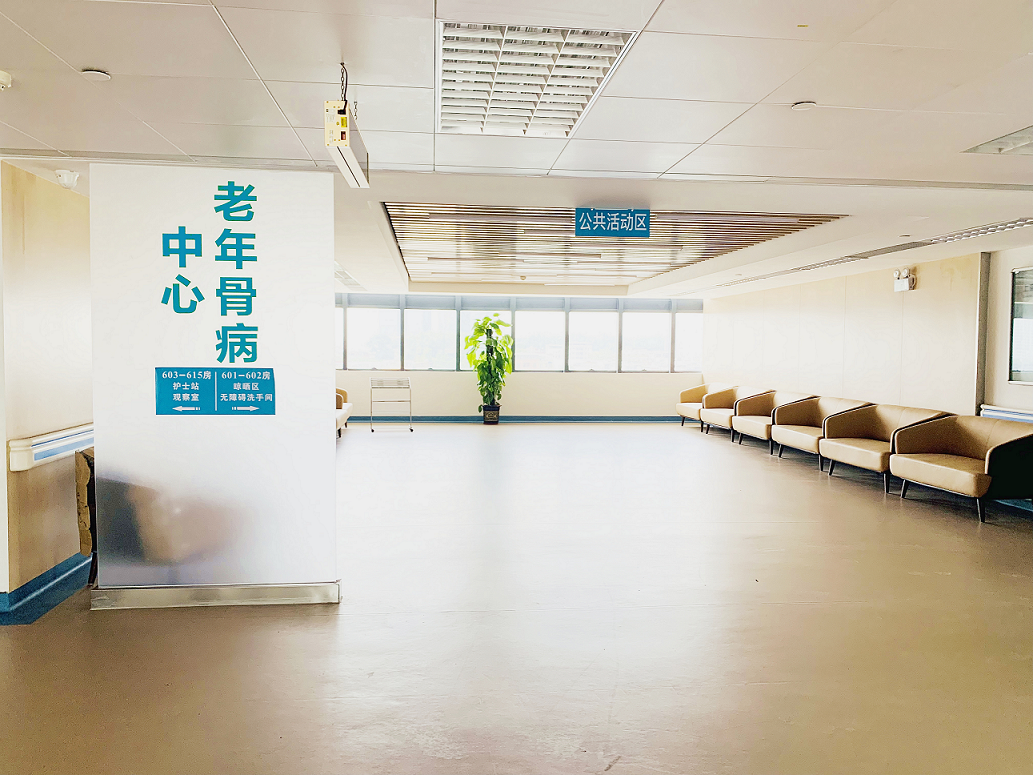 广州市东升医院将启动「关爱老年骨病患者项目」