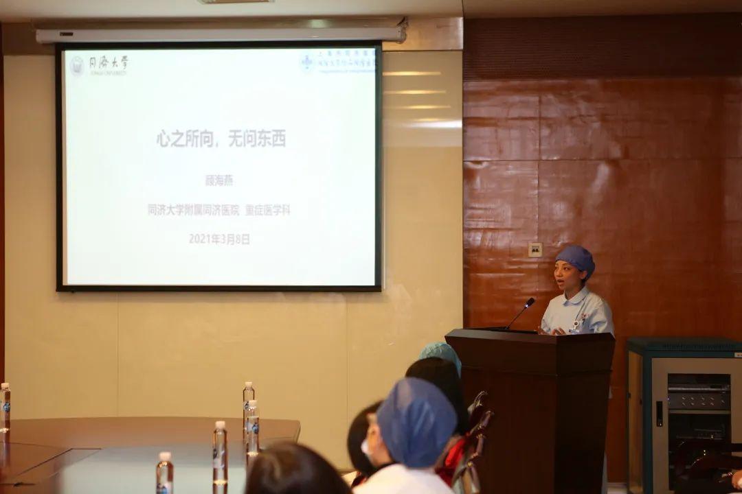 同济大学附属同济医院妇委会举办「三八妇女节」座谈会