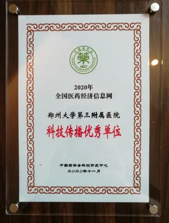 郑州大学第三附属医院荣获全国医药经济信息网「科技传播优秀单位」、「信息工作先进单位」称号