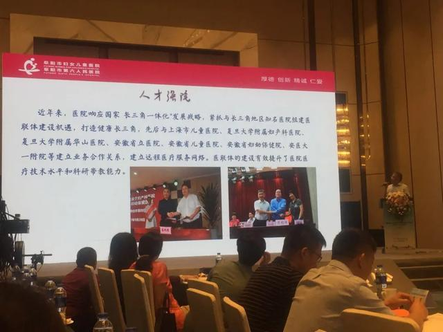 泛长三角医学盛会上,阜阳市妇女儿童医院这份报告分外抢眼!