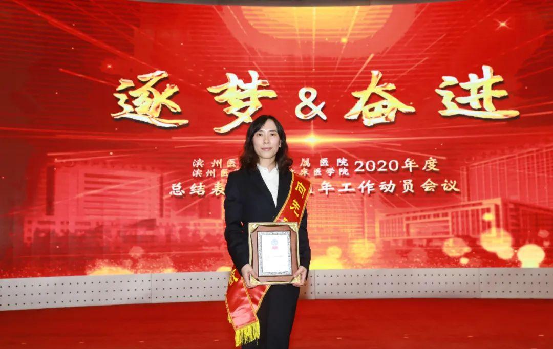 滨州医学院附属医院(第一临床医学院)2020 年度突出贡献奖个人事迹展播——马蕾