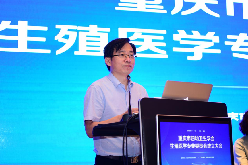 由重庆北部妇产医院负责的重庆市妇幼卫生学会生殖医学专业委员会成立大会顺利举行!