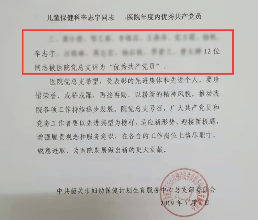 全省 200 个「巾帼文明岗」,韶关市妇幼保健院儿保科占一份