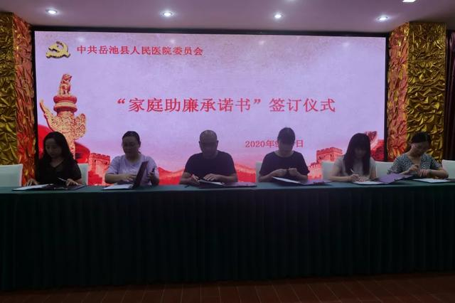 岳池县人民医院召开「人民阅卷·广安行动」专题会暨「家庭助廉承诺书」签订会