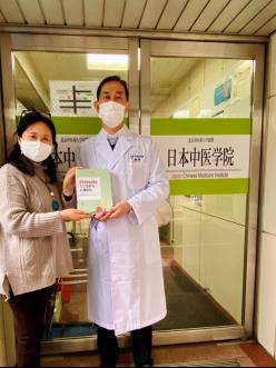 中南大学湘雅二医院向日本中医学院捐赠抗疫图书