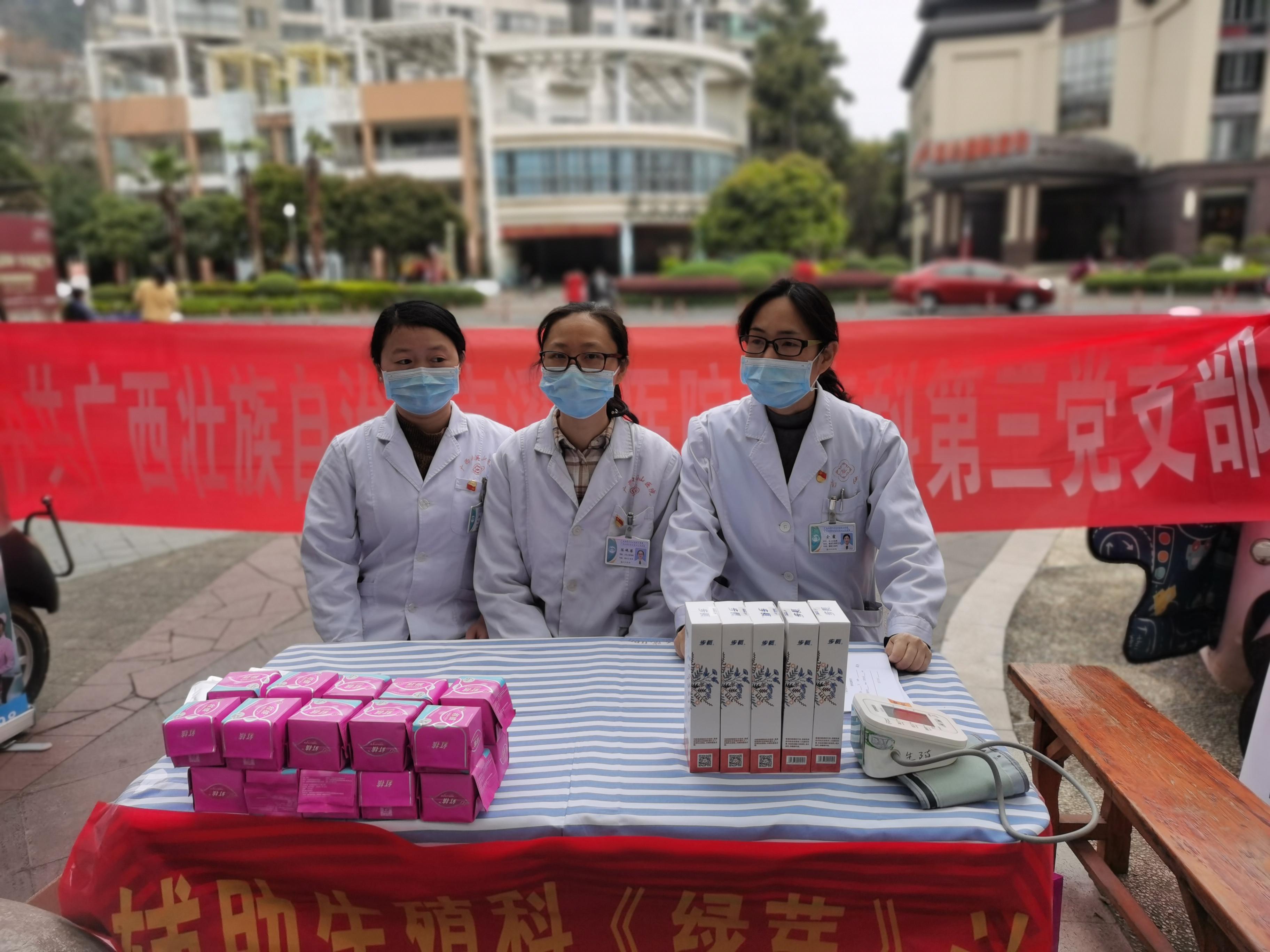 广西壮族自治区南溪山医院:情系社区,关注生殖健康